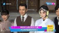 黄晓明为角色做足功课  尹正秀京剧造型惊艳观众