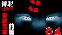4上集#中文~【黄昏症候群】女高中生灵异日常~最终电车怪奇事件上篇