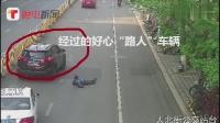 暖心!老人倒在路中央 热心司机小跑救援