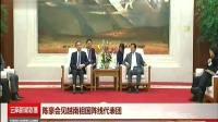 陈豪会见越南祖国阵线代表团