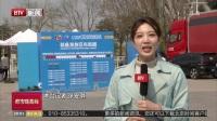 北京半程马拉松赛前准备活动在鸟巢举行