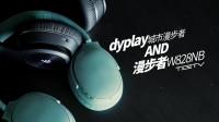 便宜好用的降噪耳机? (上)_dyplay城市漫步者和漫步者W828NB【值不值得买第327期】