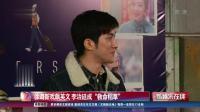 """徐璐新戏飙英文 李治廷成""""救命稻草"""" SMG新娱乐在线 20190411 高清版"""