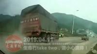 中国交通事故20190411:每天最新的车祸实例,助你提高安全意识