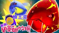 【XY小源】史莱姆牧场 第2季 第4期 蜂王浆