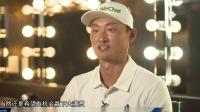 期待好成绩  李昊桐征战美国高尔夫大师赛