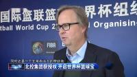 北控集团获授权  开启世界杯篮球宝贝海选