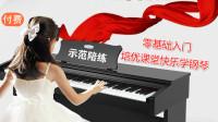 零基础演奏钢琴名曲43 四四拍子《强弱强弱》名师微课