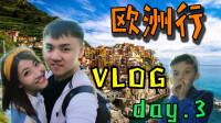【vlog】用中式英语和外国小学生交流是种怎样的体验   欧洲行.part3