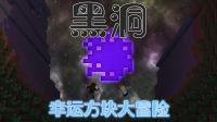Minecraft我的世界【粉鱼 籽岷】黑洞幸运方块大冒险
