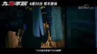 《九龙不败》关注女性受害话题呼吁社会安全环境