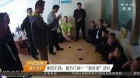 """衡阳石鼓:警方打掉一""""套路贷""""团伙"""