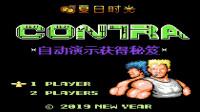 【小握解说】终于可以无视悬崖了《FC魂斗罗:2019空神贺岁版》上篇
