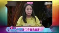 """蒋方舟:迪丽热巴""""吃货""""人设是人为设计的?"""