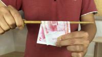 为什么筷子能穿透钞票,钞票却完好无损?揭秘后我服了