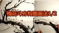 梅花完整斗方构图画法1/2-小石国画入门