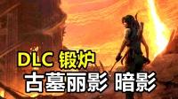 KO酷《古墓丽影 暗影 DLC》01期 熔炉 揭开命运锻炉 剧情攻略流程解说
