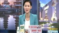 高雄市长韩国瑜哈佛演讲 称蔡当局两岸政策空洞