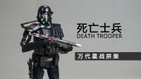 万代 星战拼装 死亡士兵 开盒+总结简评!【章鱼的玩具】