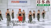 健身女王郑多燕有氧健身操,学会了让你拥有完美身材!