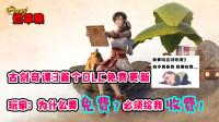 古剑奇谭3首个DLC免费更新,玩家:为什么要免费?必须给我收费!