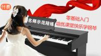 零基础演奏钢琴名曲46 五线谱 双音式伴奏的讲解 名师微课