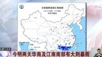 今明两天华南及江南南部有大到暴雨:深圳——暴雨引发洪水  已致10死1失踪