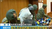 苏丹军方推翻巴希尔政权 过渡军事委员会主席宣布辞职