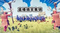 【炎黄】全面战争模拟器 直播搞笑镜头集锦
