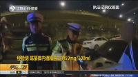 酒驾司机不服从交警检查,还想弃车逃窜!热心市民帮忙拦截