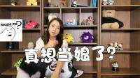 板娘Q&A:总是被叫老娘,小薇深受刺激竟扬言真想当家长试一试!