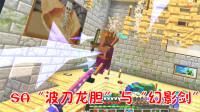 """我的世界超能异世界13:妖刀,SA技""""波刀龙胆"""""""