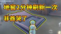 第五人格:地窖刷新机制改变,咒术师勘探员削弱!