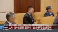 李强会见中外集成电路企业家和专家代表