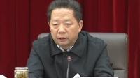 陈求发在省委政法工作会议上强调,不断开创辽宁政法工作新局面