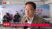 北京国际长跑节周日开跑  73条公交线临时避让