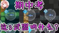 元气骑士:地牢期中考!这3件武器叫什么?1年老玩家都不一定知道