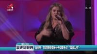 """玛丽亚·凯莉获颁美国公告牌音乐奖""""偶像大奖"""""""