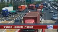 交通安全:高速公路 严禁抢道