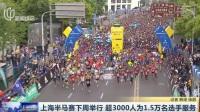 上海半马赛下周举行  超3000人为1.5万名选手服务