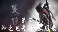 【只狼】#游戏真好玩-电影向流程解说第三期-神之飞雪万鬼皆散!瞬灭鬼形部
