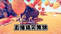 【炎黄】全面战争模拟器 直播搞笑镜头集锦2