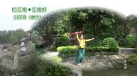 简单易学经典诗词大众舞(单扇版)白居易 忆江南·江南好  紫色风信子编跳