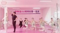 Zizi芭蕾(2019.4)启蒙一二级—滨州师资班