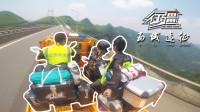 《行疆 西域远征》第2集:重庆山水丨摩旅中国纪录片