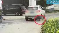 江苏苏州:幼童独自走到轿车盲区遭碾压