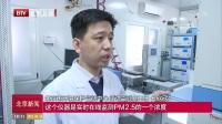 """北京去年""""蓝天""""数达227天 全年首次无持续3天及以上重污染"""