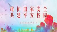 遂宁市职业技术学校2019年校园安全教育专题片