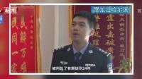 黑龙江哈尔滨:男子作案半年后来警局  以为民警忘了