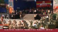 委内瑞拉:马杜罗下令民兵扩员百万